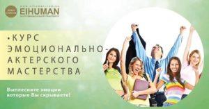 Курс эмоционально актерского мастерства Харьков